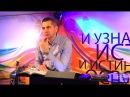 Тема 'Вне закона Часть 3' или 'За пределами нашей воли' пастор Алексей Машков 12 1