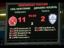 СКА - Динамо Казань - 112. Голы