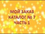 Видео-обзор моего ЗАКАЗА за 7 КАТАЛОГ!!! Фаберлик!