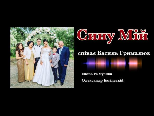 СИНУ МІЙ пісня для сина Василь Грималюк