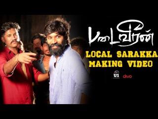 Padaiveeran - Local Sarakka Foreign Sarakka (Making Video)   Dhanush   Karthik Raja   Vijay Yesudas
