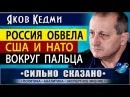 Анализ разведчика глобального положения Яков Кедми 15 02 2018