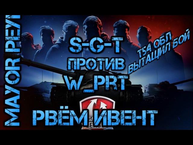 S-G-T против W_PRT.Руинберг ГК. ИВЕНТ.Т-54 обл тащит бой.