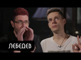Артемий Лебедев - магистр мата и отец 10 детей / вДудь (#NR)