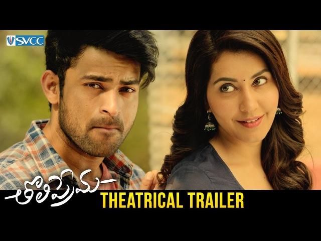 Tholi Prema Theatrical Trailer | Varun Tej | Raashi Khanna | Thaman S | Venky Atluri | TholiPrema