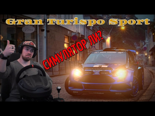 Gran Turismo Sport - СИМУЛЯТОР или АРКАДА? Играем на PS4 Pro на руле Thrustmaster T300 запись в 4к