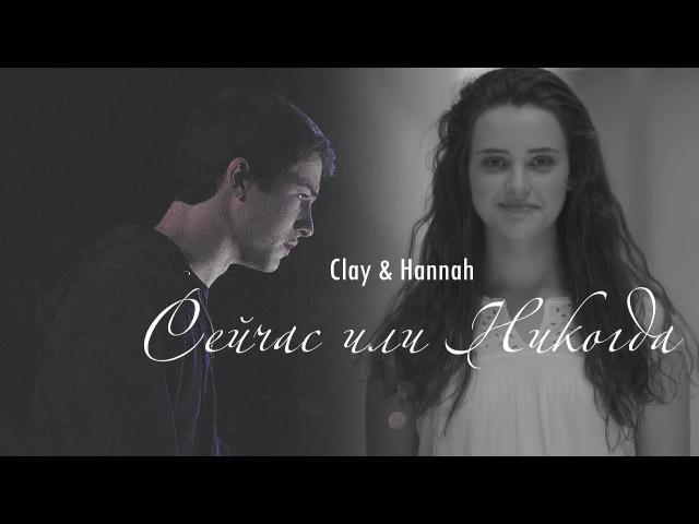 Clay & Hannah || Сейчас или Никогда