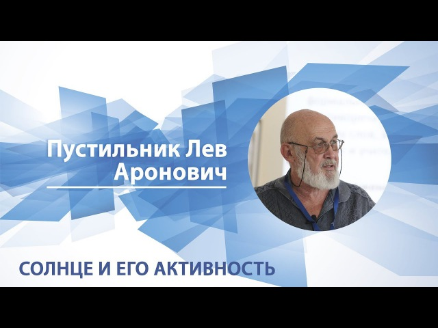 Пустильник Лев - Лекция