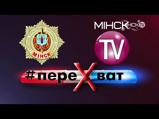 «ТВ-Перехват», выпуск №242 от 15.12.2017