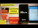 Разблокировка аккаунта google Samsung J3 2016 ( 2 способ ) FRP Bypass Google account samsung j320f