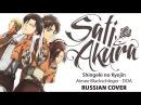 [Shingeki no Kyojin OST RUS] DOA (Cover by Sati Akura)