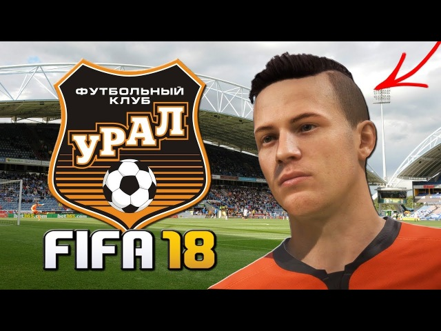 ВЫШЛИ В ФИНАЛ? ЛОГАН БОМБИТ - FIFA 18 | КАРЬЕРА ЗА ИГРОКА 2
