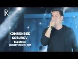 Komronbek Soburov - Kamon Комронбек Собуров - Камон (concert version 2017)