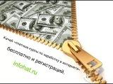 Где скачать бесплатно  «платные курсы по заработку в интернете»  и никакой  реги ...