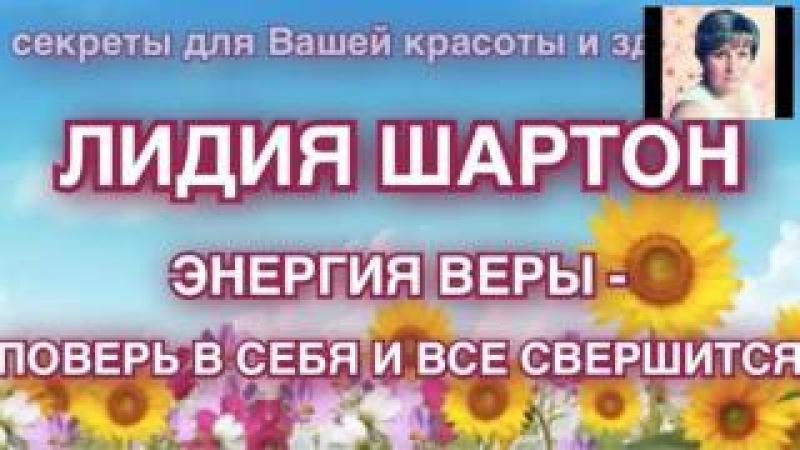 Лидия Шартон Энергия Веры поверь в себя