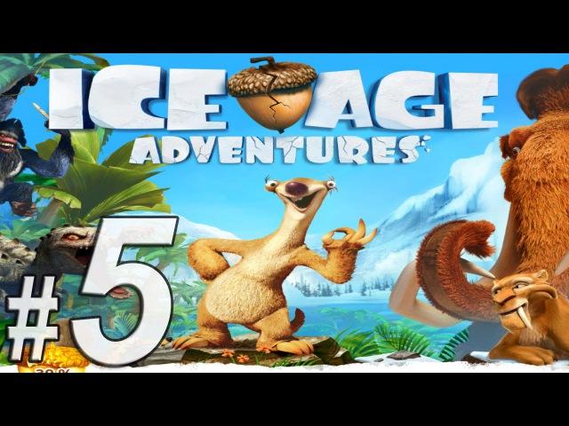 Ледниковый Период Прохождение - Спасение Полярного Медведя Часть 5 - ICE AGE ADVENTURES Ep 5