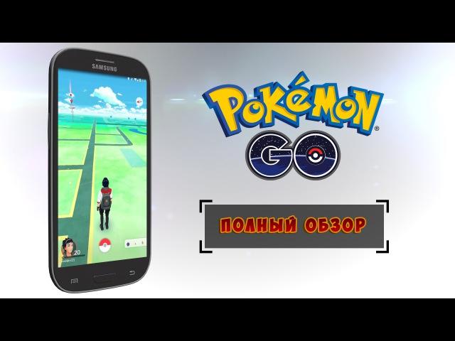 Pokemon GO: Как играть в Покемон ГО, обзор игры