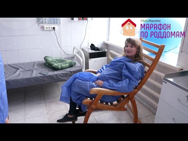 Марафон в роддоме ОКБ №3 в Челябинске (экскурсия по роддому). Короткий вариант