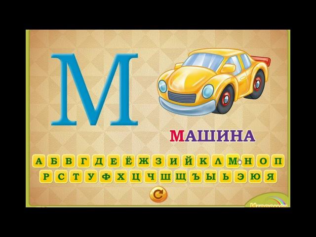 Развивающие мультики Изучаем Алфавит От А до Я