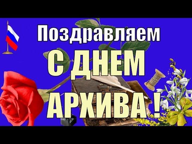 10 марта День архива Поздравляю архивариуса с днем архива