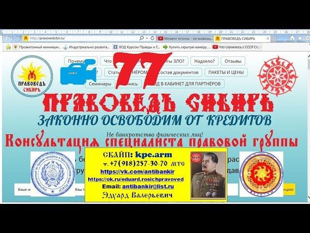 ПравоВедъ Сибирь КОНсультируетъ 77/17.11.17 Судью под УК статью. Загоняем крысу в угол. КАК?