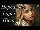 Українські пісні 2018 Збірка Нереально Гарних Пісень Українська Музика