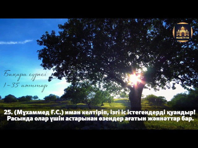 ҮЙІҢІЗДЕ ОСЫ СҮРЕНІ ҚОЙЫП ТЫҢДАҢЫЗДАР! БАҚАРА СҮРЕСІ 1-35 АЯТТАР ӨТЕ КЕРЕМЕТ ОҚИДЫ