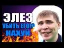 ЮТУБЕР ЭЛЕЗ ДАЛБ ЁП или НЕТ 18