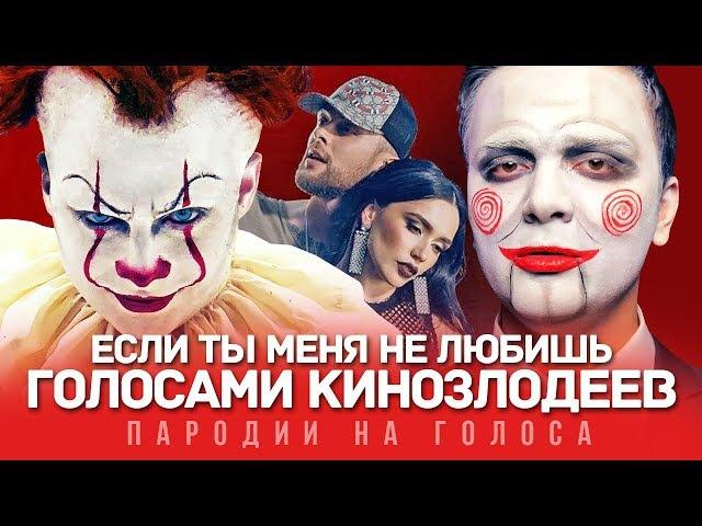 ЕСЛИ ТЫ МЕНЯ НЕ ЛЮБИШЬ Голосами Кинозлодеев (Егор Крид MOLLY)