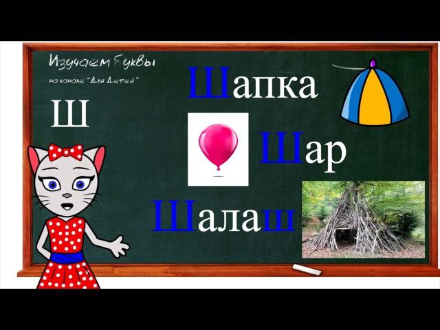 Уроки 7 9 Учим буквы Р Ш и Ы читаем слова и предложения вместе с кисой Алисой 0