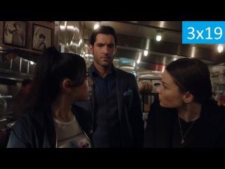 Люцифер 3 сезон 19 серия - Русское Промо (Субтитры, 2018) Lucifer 3x19 Trailer/Promo