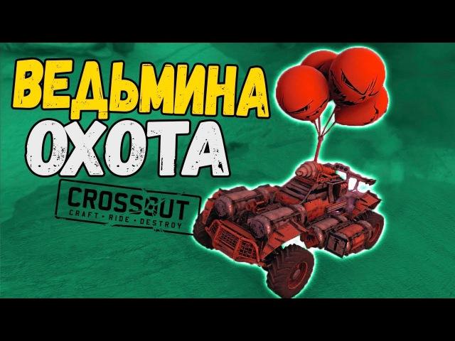 ВЕДЬМИНА ОХОТА НА РАЗРАБОТЧИКОВ! • Crossout - НОВАЯ ПОТАСОВКА