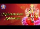 Full Mahalakshmi Ashtakam With Lyrics महालक्ष्मी अष्टकम Powerful Lakshmi Mantra For Wealth