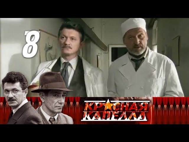 Красная капелла 8 серия (2004)