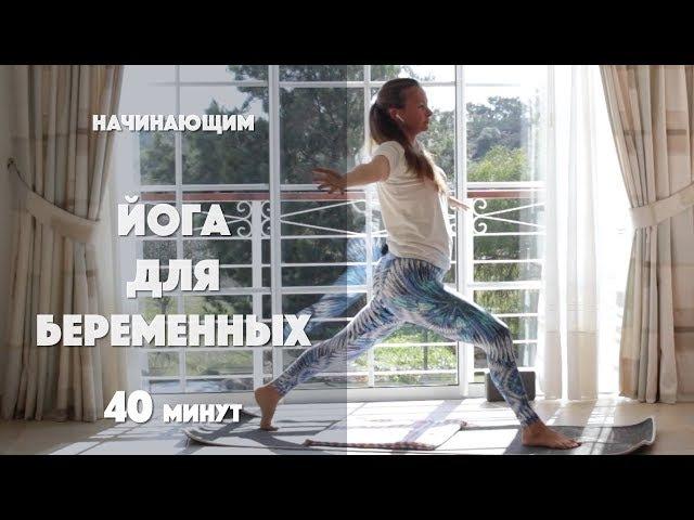Йога для беременных. 40 мин. Уровень: начинающие. Проработка области тазобедренного сустава.
