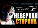 НЕВЕРНАЯ СТОРОНА! - Manhunt