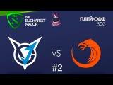 VGJ Thunder vs TnC RU #2 (bo3) The Bucharest Major 09.03.2018