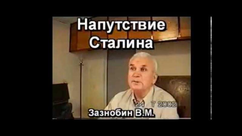 Напутствие Сталина Зазнобин В М 2002 07 24