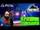 FORTNITE PS4 - КРОШИМ ЗОМБАРЕЙ