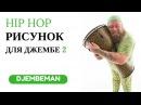 Djembe Hip Hop Джембе Хип Хоп