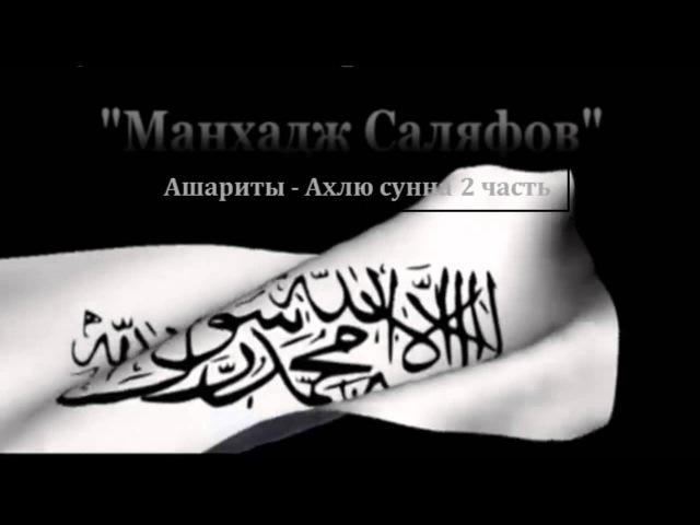 Цечоев Ирагим - Акыда Ахлю сунна валь Джамаа 2 часть (Кто такие Ашариты)