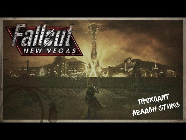 Fallout: New Vegas. 17 серия - Веселуха на горе