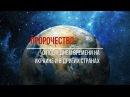 СИЛЬНОЕ ПРОРОЧЕСТВО О последнем времени на Украине и в других странах