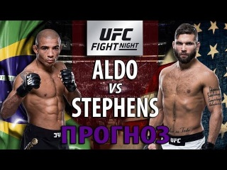 ПРОГНОЗ НА UFC FN 132. Жозе Альдо vs Джереми Стивенс. Fight Night / UFC review