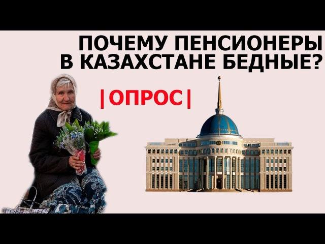|Опроc| Довольны ли пенсионеры своей пенсией в Казахстане