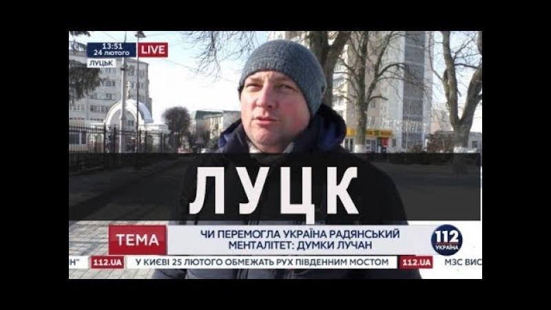 Победила ли Украина советский менталитет Мнения жителей Луцка
