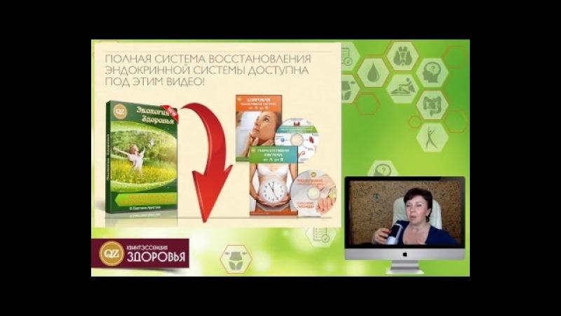 Открытый мастер-класс «Здоровая щитовидная железа и яичники» со Светланой Аристовой