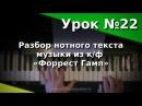 Урок фортепиано 22. Разбор нотного текста. «Форрест Гамп». Курс Любительское музицирование .