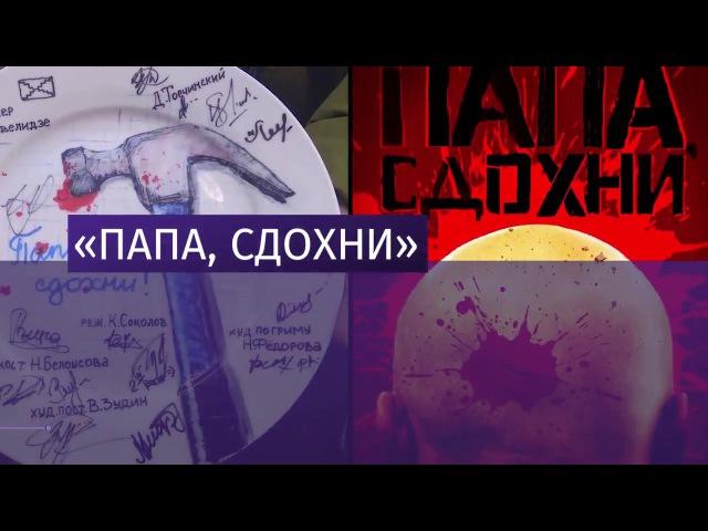 Сын Улюкаева снимет фильм об отношениях отцов и детей