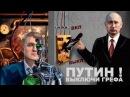 Путин выключи Грефа